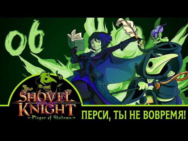 ПЕРСИ, ТЫ НЕ ВОВРЕМЯ! | Прохождение Shovel Knight: Plague of Shadows - Серия №6
