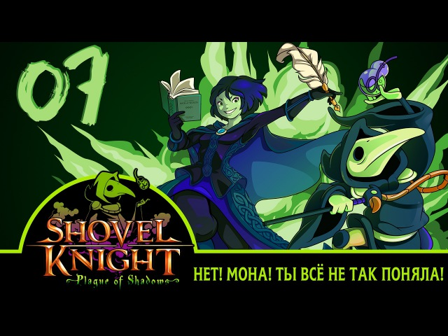 НЕТ! МОНА! ТЫ ВСЁ НЕ ТАК ПОНЯЛА! | Прохождение Shovel Knight: Plague of Shadows - Серия №7