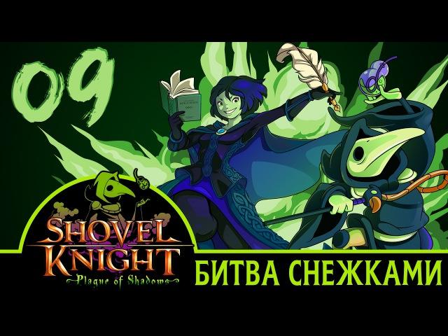 БИТВА СНЕЖКАМИ | Прохождение Shovel Knight: Plague of Shadows - Серия №9