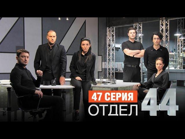 Отдел 44 - 47 серия