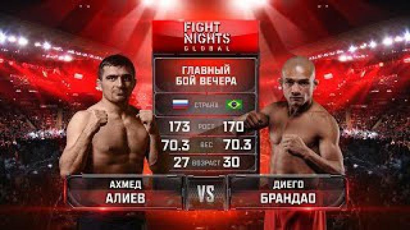 Диего Брандао vs. Ахмед Алиев / Diego Brandao vs. Akhmed Aliev