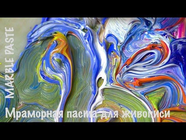 Мраморная паста для объемной живописи маслом и акрилом. Marble paste for textured painting