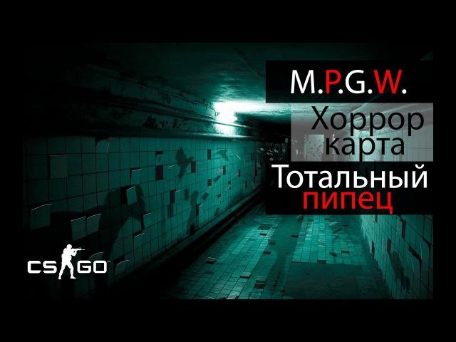 САМАЯ СТРАШНАЯ КАРТА | CS:GO | Horror Map