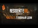 Resident Evil 7 / Часть 2 / Главный Дом
