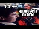 Иллюзия охоты.1-4 серии из 4 (детектив,криминальный сериал)