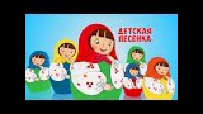 Мы матрёшки, вот какие крошки, детская песня. Russian dolls matryoshka song.