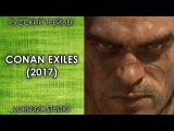 [ТРЕЙЛЕР] Conan Exiles (2017)