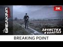 Зачистка в болотах • ArmA 3 Breaking Point • 1440p60fps
