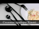 Столовый набор Xiaomi Polished Cutlery Stainless Steel Flatware