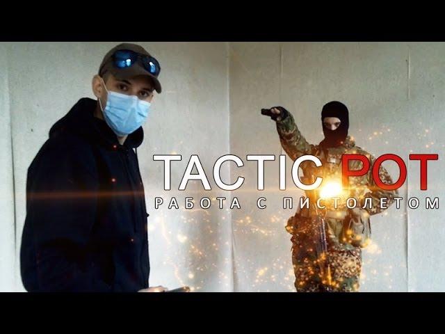 Tactic.РОТ - Работа с пистолетом. (Партизан 39)