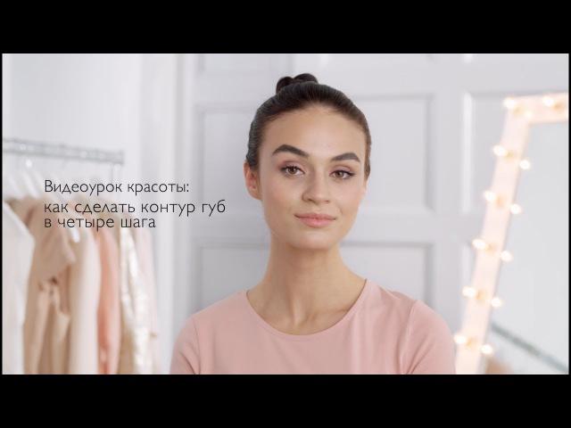 Видеоурок красоты как сделать контур губ в четыре шага