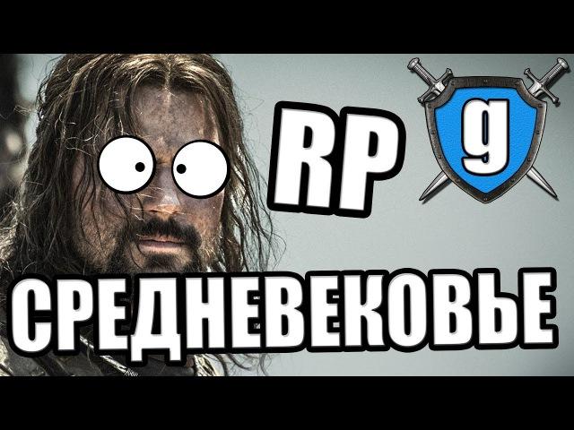 Дикий чеснок [Garry's Mod MedievalRP]