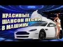 КРАСИВЫЕ ПЕСНИ В МАШИНУ / (Шансон-сборник в дорогу)