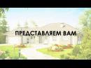 Строительство домов из кипича, газобетона и монолитный каркас