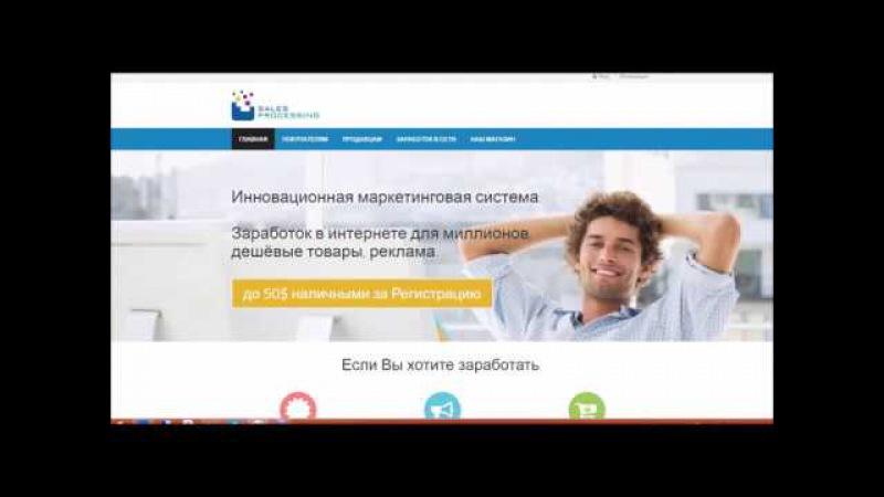Заработок в интернете c SalesProcessing без приглашения