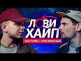 САША ТИЛЭКС x АНТОН ИЗ ФРАНЦИИ - ЛОВИ ХАЙП (без рекламы)