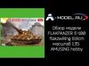 Flakpanzer E 100 обзор модели
