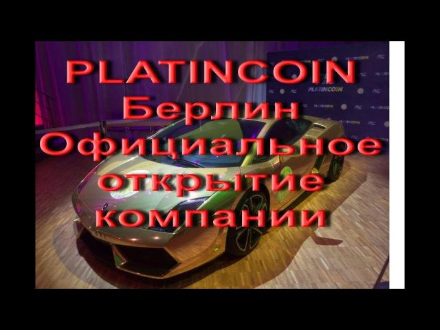 PLATINCOIN Официальное Открытие в Берлине Платинкоин