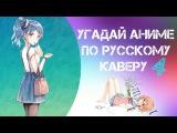 УГАДАЙ АНИМЕ ПО РУССКОМУ КАВЕРУ 4 Openings