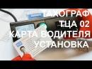 Тахограф ТЦА 02 КАРТА ВОДИТЕЛЯ УСТАНОВКА Видео инструкция