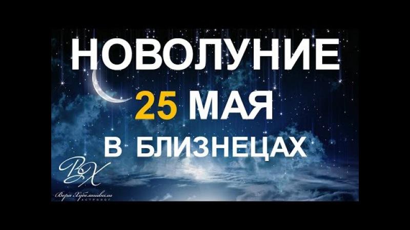 НОВОЛУНИЕ 25 мая 2017 в Близнецах - астролог Вера Хубелашвили