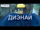 ДИЭНАЙ ЗАО 'Сибирский Центр фармакологии и биотехнологии'