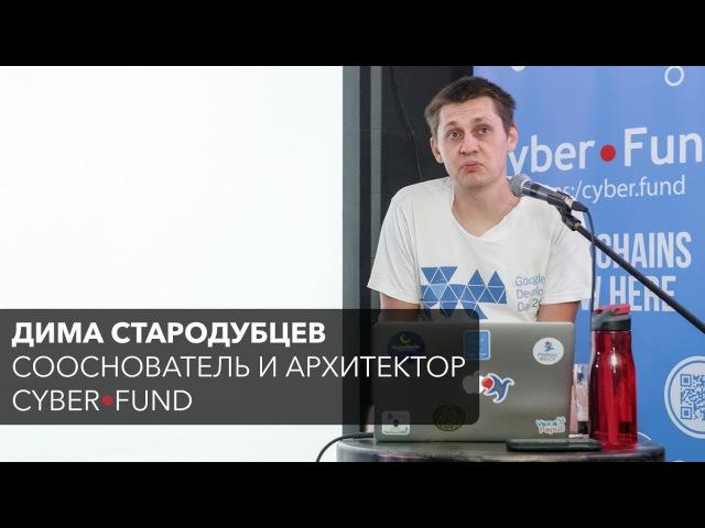 Дима Стародубцев | Летние Блокчейн Митапы | Тема 14