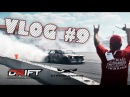 Мы на Belshina Drift Competitions of Ukraine 3 этап 30 07 17 Блог Xtreme Garage Часть 9
