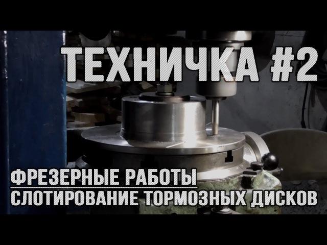 Фрезеровка тормозных дисков (Слотирование) в Xtreme Garage Odessa