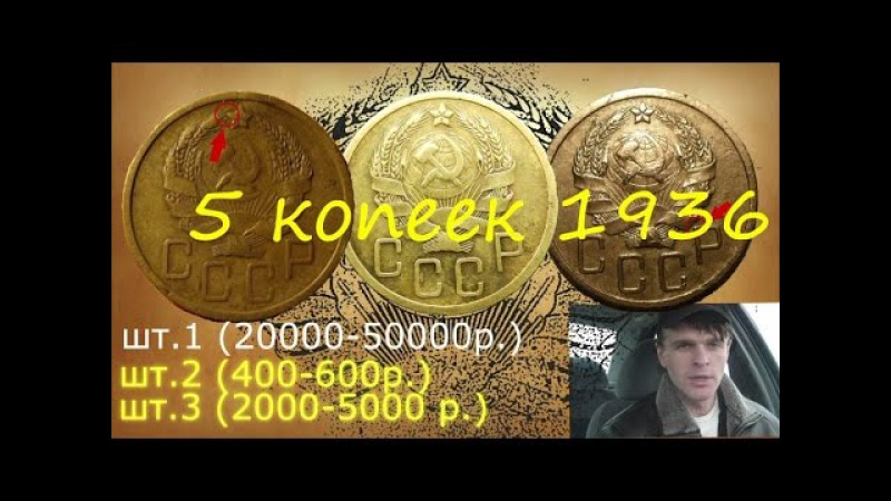 Дорогие монеты СССР, 5 копеек 1936 года, разновидности монеты и цена.
