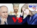 Как Россия царя выбирает победит ли Поклонская Путина