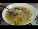 Суп с фрикадельками и домашней лапшой-очень аппетитное первое блюдо/Soup with meatballs and noodles