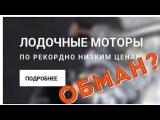 Обман при покупке лодочного мотора HIDEA  handyman-shop.ru
