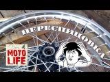 Переспицовка колёс мотоцикла KAYO T2. Установка обода от CZ. Moto Life