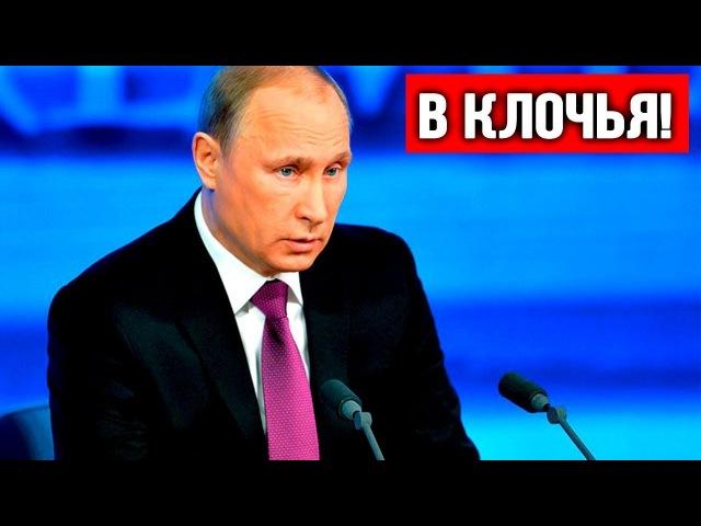 Путин взял слово и РАССТАВИЛ всё по местам Даже американцы притихли Путин об отношениях США и РФ