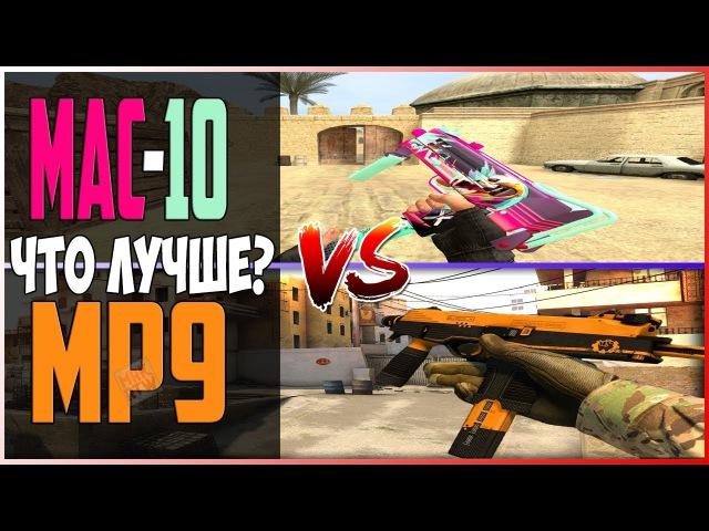 Что лучше? 6 | MAC-10 vs MP9