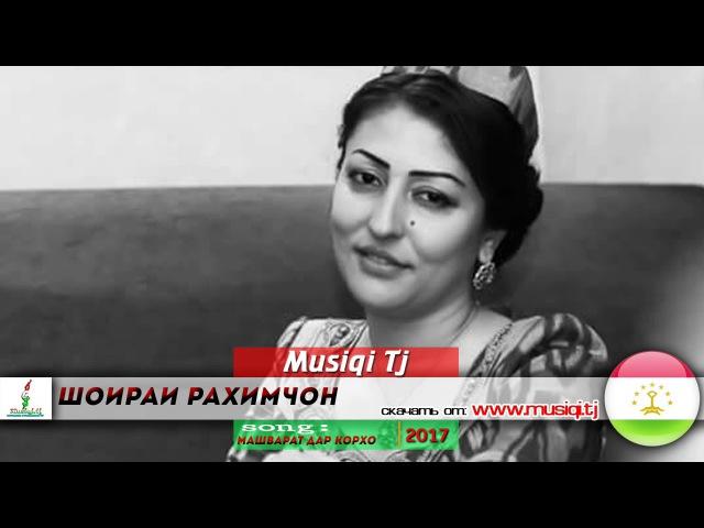 Шоираи Рахимчон - Машварат дар корхо ( Масали зиндаги ) 2017