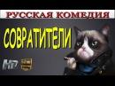 Комедии 2017 СОВРАТИТЕЛИ русские фильмы новинки