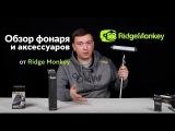 Кемпинговый фонарь и аксессуары GoPro от RidgeMonkey (обзор)