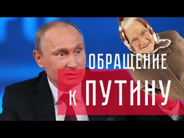 Обращение народа к Путину Где то за Московой и Питером