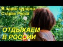 Путешествия по России. Курорт Старая Русса. The trip to Russia. The Resort Of Staraya Russa.