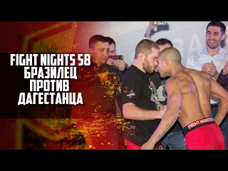 Fight Nights 58: Бразилец против Дагестанца