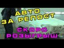 Автомобиль за репост Катя Старшова в следующем выпуске