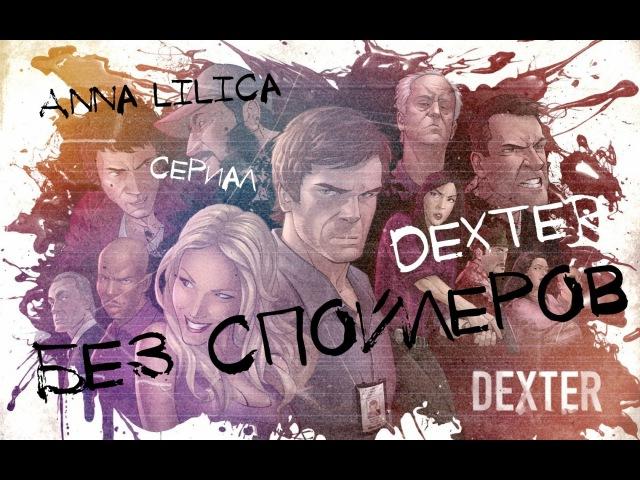 Dexter / Декстер (Без Спойлеров)