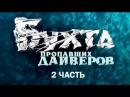 Бухта пропавших дайверов 3 и 4 серия Боевик приключения 2007 @ Русские сериалы