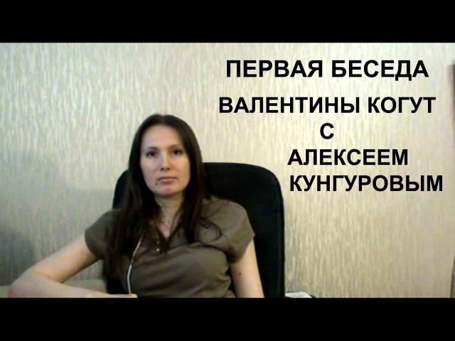 Творение Человека - Беседа 1 с Валентиной Когут и А.Кунгуровым