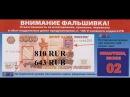 Сенсация! Вскрыта банковская афера! (Часть 1) Код рубля 810 RUR или 643 RUB?! Смотреть всем!