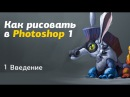 Как рисовать в Photoshop 1- часть 1 Введение
