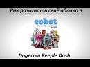 Разгоняем eobot с помощью dogecoin dash freeripple