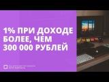 ИП и 1 при доходе более, чем 300 000 руб в 2017 году